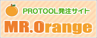 PROTOOL�����T�C�g Mr.Orange